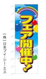 【フェア開催中!】のぼり旗