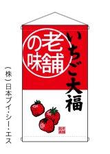 【いちご大福 老舗の味】吊り下げ旗・吊旗
