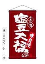 【塩豆大福】吊り下げ旗・吊旗