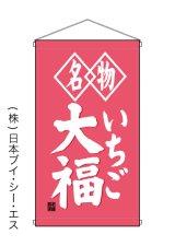 【いちご大福】吊り下げ旗・吊旗