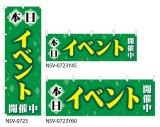 【本日イベント開催中】特価のぼり旗・横幕