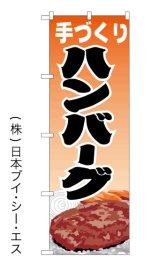 【手作りハンバーグ】のぼり旗