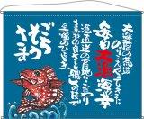 口上書きタペストリー【魚 ごちそうさま 青】トロピカル製 W1600XH1250(受注生産品)