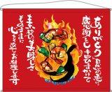 口上書きタペストリー【海老 赤】トロピカル製 W1600XH1250(受注生産品)