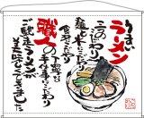 口上書きタペストリー【ラーメン 白】トロピカル製 W1600XH1250(受注生産品)
