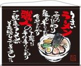 口上書きタペストリー【ラーメン 黒】トロピカル製 W1600XH1250(受注生産品)