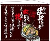 口上書きタペストリー【串かつ 茶】トロピカル製 W1600XH1250(受注生産品)