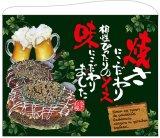 口上書きタペストリー【お好み焼】トロピカル製 W1600XH1250(受注生産品)