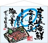 口上書きタペストリー【産直海鮮】トロピカル製 W1600XH1250(受注生産品)