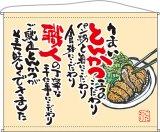 口上書きタペストリー【とんかつ ベージュ】トロピカル製 W1600XH1250(受注生産品)