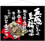 口上書きタペストリー【五感に届く至福の時間】トロピカル製 W1600XH1250(受注生産品)