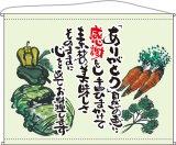 口上書きタペストリー【野菜 薄緑】トロピカル製 W1600XH1250(受注生産品)