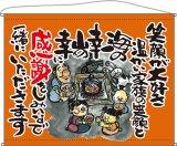 口上書きタペストリー【感謝 笑顔が大好き オレンジ】トロピカル製 W1600XH1250(受注生産品)