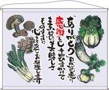 口上書きタペストリー【野菜 薄紫】トロピカル製 W1600XH1250(受注生産品)