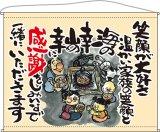口上書きタペストリー【感謝 笑顔が大好き ベージュ】トロピカル製 W1600XH1250(受注生産品)