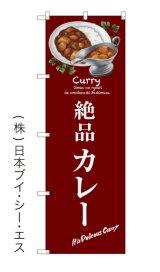 【絶品カレー】のぼり旗