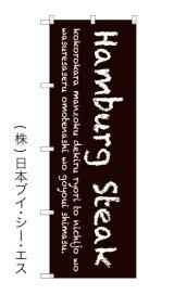 【ハンバーグステーキ】のぼり旗