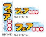 【フェア開催中】特価のぼり旗・横幕