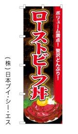 【ローストビーフ丼】のぼり旗