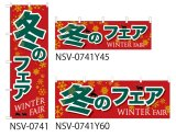 【冬のフェア】特価のぼり旗・横幕