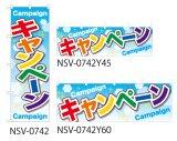 【キャンペーン】特価のぼり旗・横幕