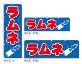 【ラムネ】特価のぼり旗・横幕