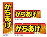 【からあげ】特価のぼり旗・横幕