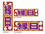 【縁日】特価のぼり旗・横幕