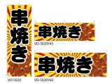 【串焼き】特価のぼり旗・横幕