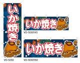 【いか焼き】のぼり旗・横幕