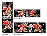 【花火】特価のぼり旗・横幕