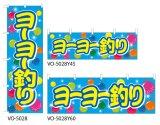 【ヨーヨー釣り】特価のぼり旗・横幕