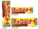 【チョコバナナ】のぼり旗・横幕