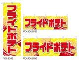 【フライドポテト】特価のぼり旗・横幕