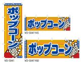 【ポップコーン】特価のぼり旗・横幕