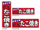 【たこ焼き】特価のぼり旗・横幕