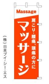 【マッサージ】のぼり旗