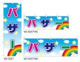 【バザー】特価のぼり旗・横幕