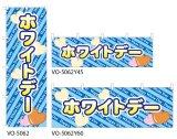 【ホワイトデー】特価のぼり旗・横幕