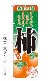 【柿】秋の味覚かきのぼり旗