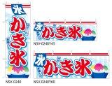 【かき氷】特価のぼり旗・横幕