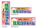 【住宅リフォーム】特価のぼり旗・横幕