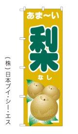 【梨】秋の味覚のぼり旗