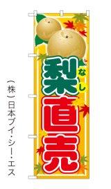 【梨直売】秋の味覚のぼり旗