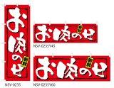 【お肉の日】特価のぼり旗・横幕