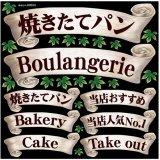【リボン 焼きたてパン】デコレーションシール