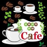 【コーヒー cafe】デコレーションシール