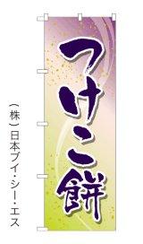 【つけこ餅】特価のぼり旗