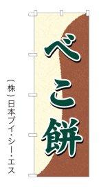 【べこ餅】特価のぼり旗