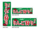 【りんご狩り】特価のぼり旗・横幕